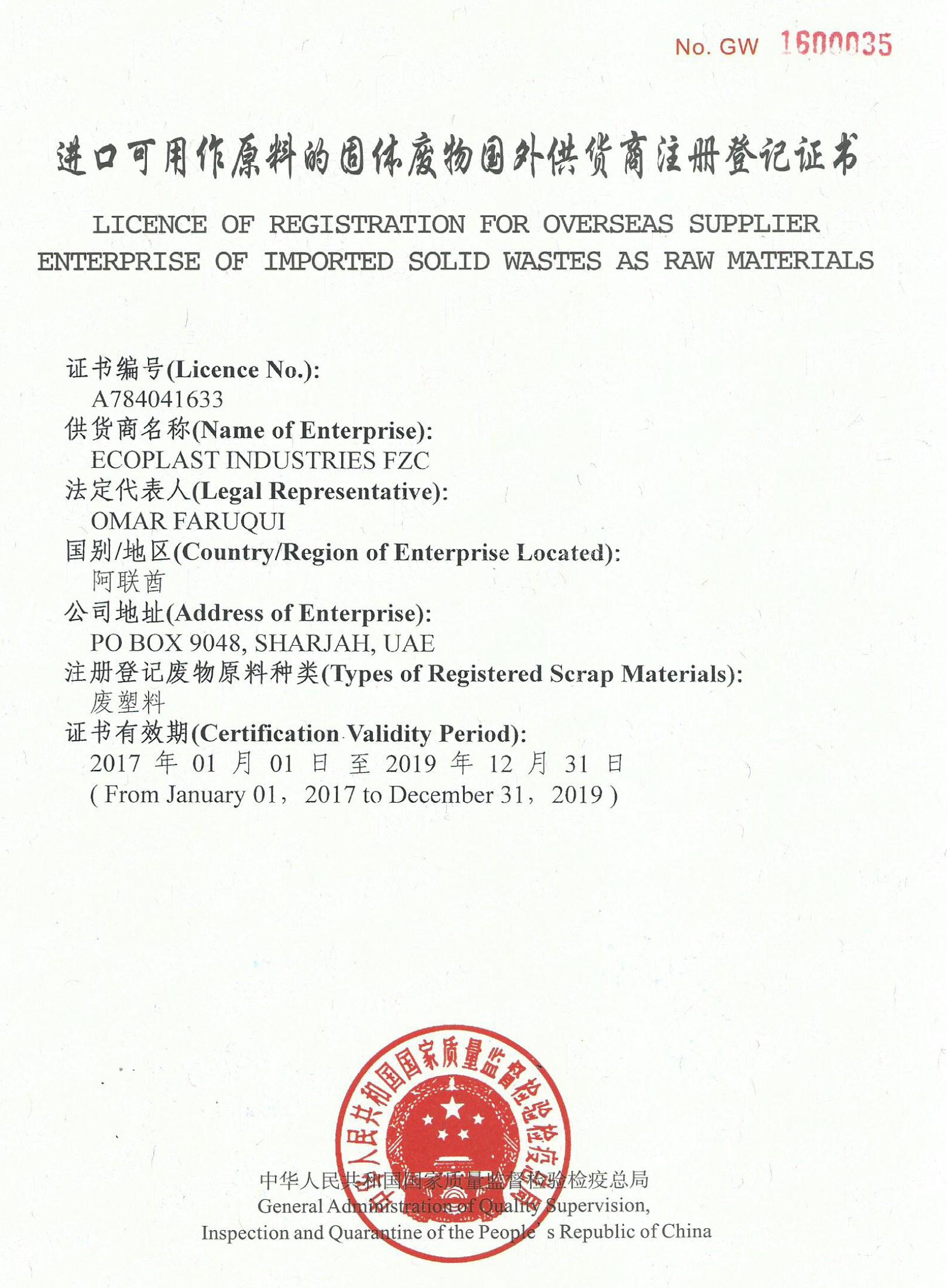 Ecoplast Industries